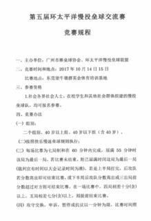 第5回環太平洋ジョイフルスローピッチソフトボール大会(中国)2017.pdf.jpg