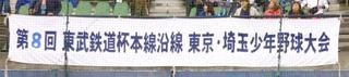 第8回東武鉄道杯大会横断幕.jpg