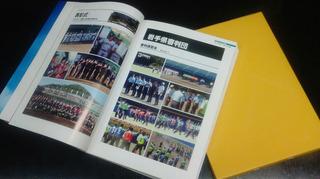 約350ページの素晴らしい記念誌「白球を追って�V」.JPG
