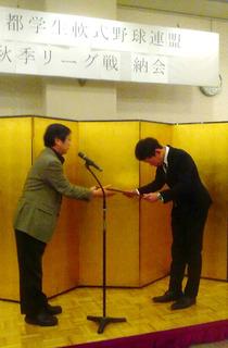 菅井益郎会長より1部優勝 文教大学賞状授与.JPG