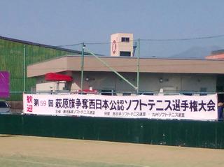 萩原旗写真�B.jpeg