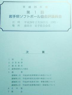 評議員会資料.JPG