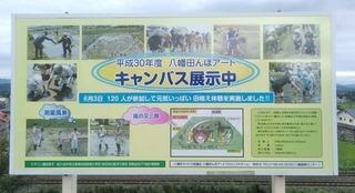 5.田んぼアートの説明.JPG