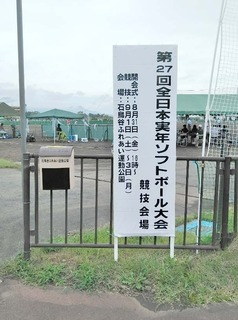 8.大会会場 石鳥谷ふれあい運動公園.JPG