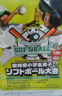 JAバンクえひめカッププログラム表紙.jpg