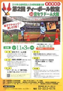 H28京セラドーム.pdf.jpg