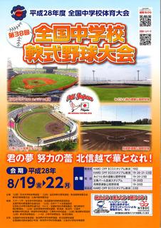 H28年全国中学軟式野球大会.jpg