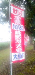 KIMG0341町のいたるところにのぼり.JPG