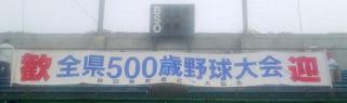 KIMG0343横断幕.JPG