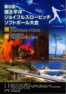 スローピッチ環太平洋冊子表紙.pdf.jpg