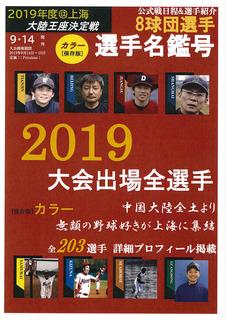 上海大陸王座決定戦1.jpg