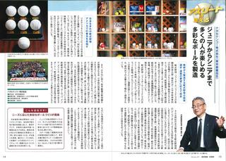 日本生命広報誌「経済情報」2月号.jpg