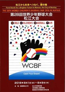 WCBF5.jpg