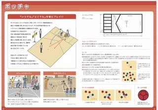 0519テニス部ボッチャ.jpg