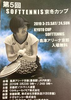 2019京冬カップ�@.JPG