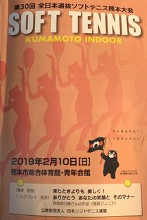 2019熊本インドア(中・芝)�@.jpeg