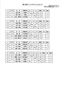 トーナメント表5.jpg